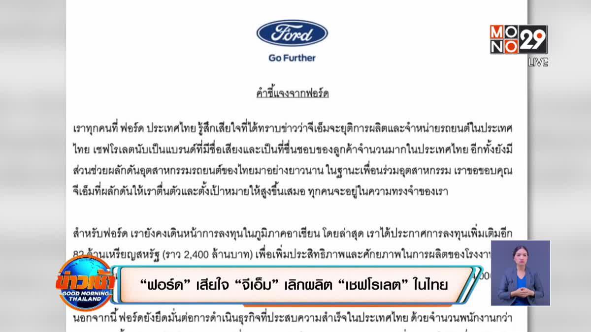 """""""ฟอร์ด"""" เสียใจ """"จีเอ็ม"""" เลิกผลิต """"เชฟโรเลต"""" ในไทย"""