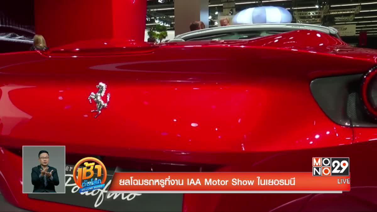 ยลโฉมรถหรูที่งาน IAA Motor Show ในเยอรมนี