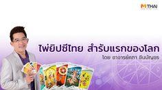 เปิด ความหมายไพ่ยิปซี ลายไทย สำรับแรกของโลก โดย อ.คฑา ชินบัญชร
