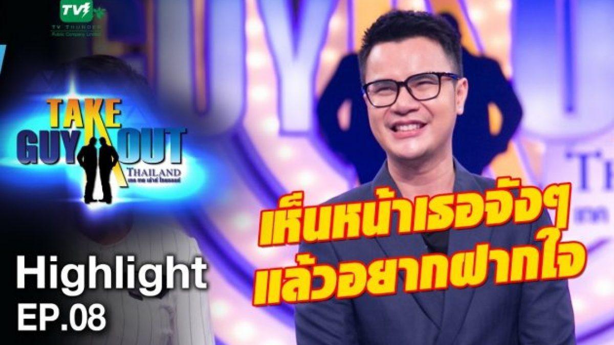 พรมลิขิตขีดชะตา พาเรามาเจอกัน Highlight EP.08 - Take Guy Out Thailand S2 (13 พ.ค.60)