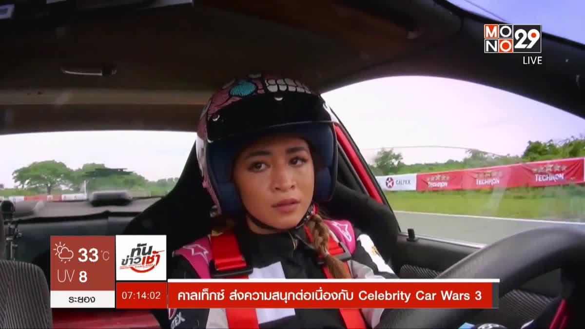 คาลเท็กซ์ ส่งความสนุกต่อเนื่องกับ Celebrity Car Wars 3