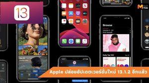Apple ปล่อยอัปเดต iOS 13.1.2 และ iPadOS 13.1.2 อีกครั้ง