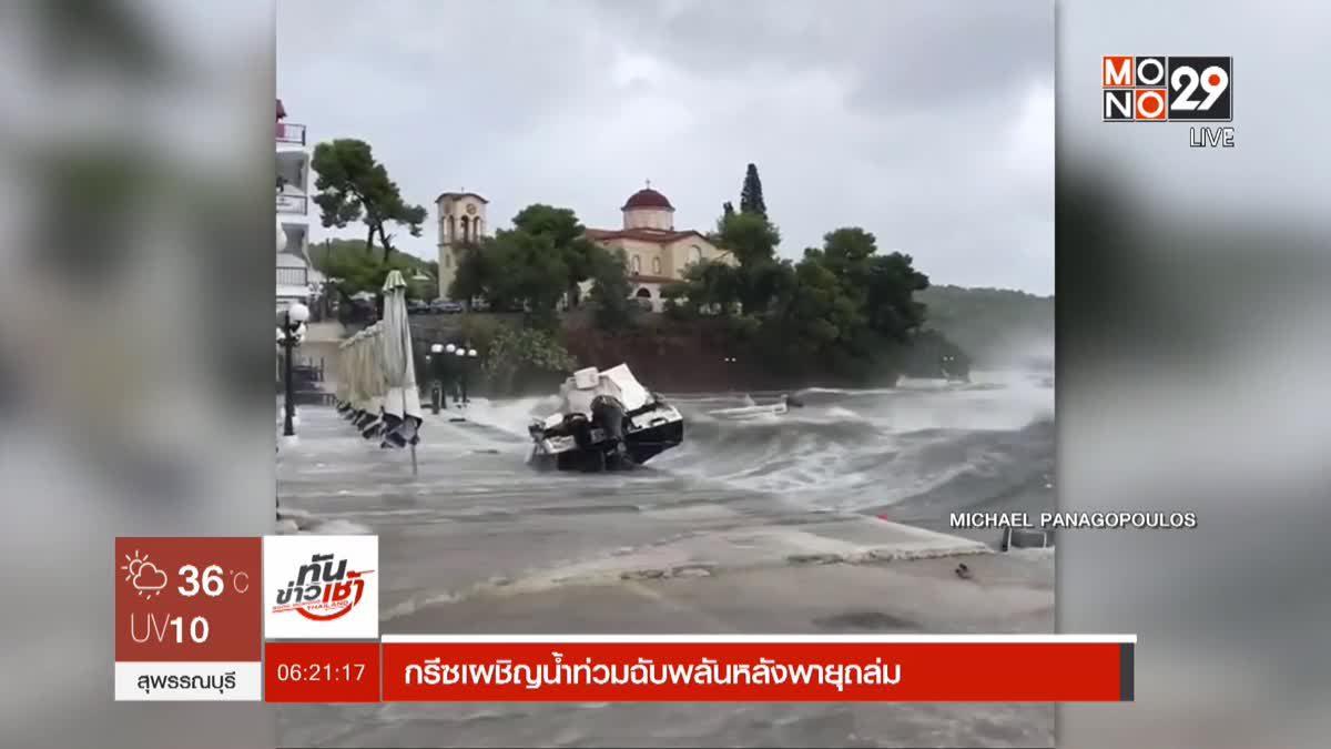 กรีซเผชิญน้ำท่วมฉับพลันหลังพายุถล่ม