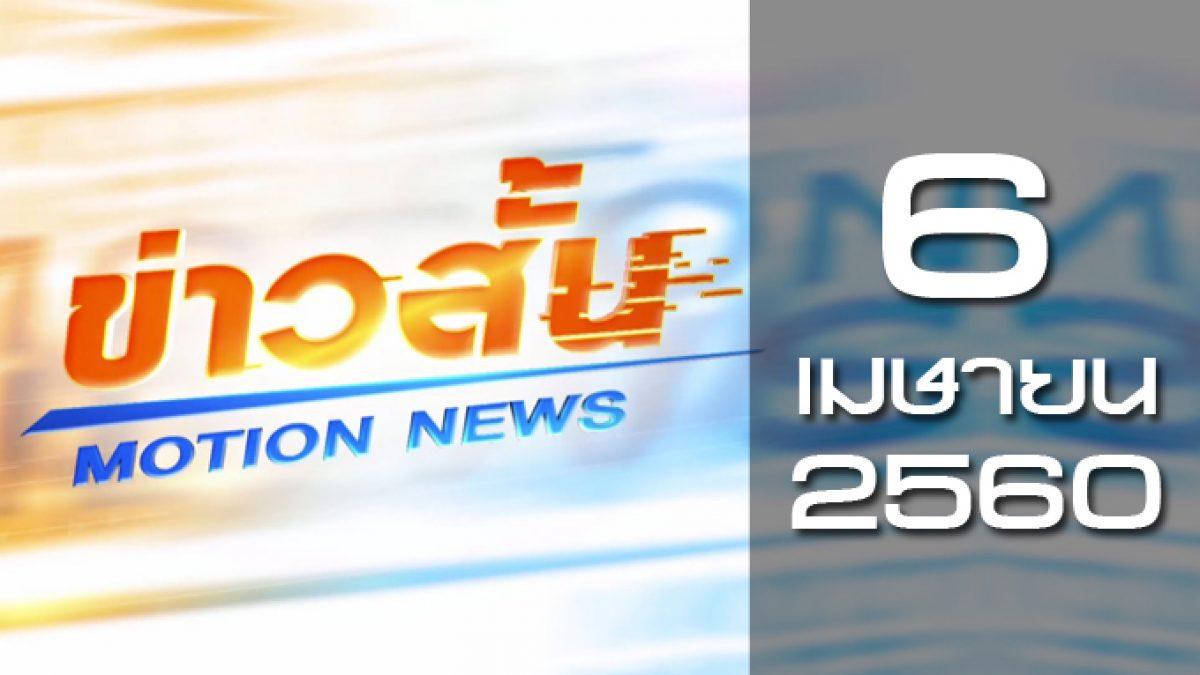 ข่าวสั้น Motion News Break 1 06-04-60