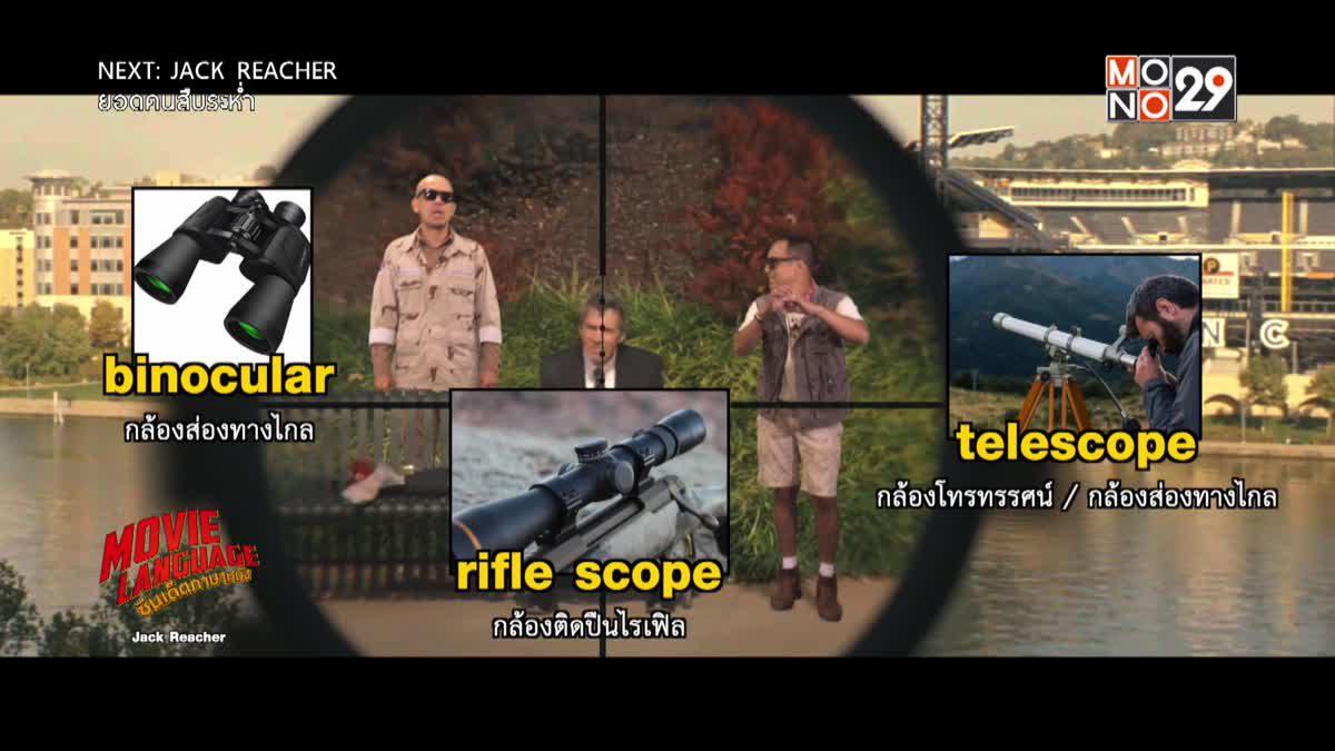 Movie Language ซีนเด็ดภาษาหนัง จากภาพยนตร์เรื่อง Jack Reacher ยอดคนสืบระห่ำ
