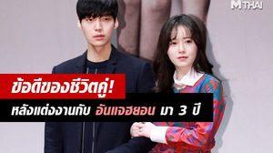 คูฮเยซอน เผยถึงข้อดีที่ได้ใช้ชีวิตแต่งงานกับ อันแจฮยอน