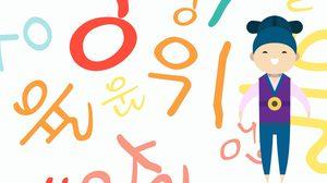 ทบทวนแกรมม่าภาษาเกาหลี