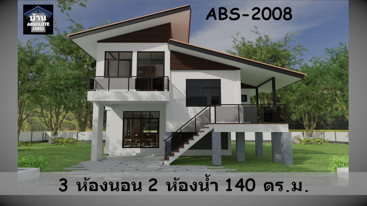แบบบ้าน Absolute ABS 2008 บ้านโมเดิร์น 3 ห้องนอน 2 ห้องน้ำ ใต้ถุนสูง