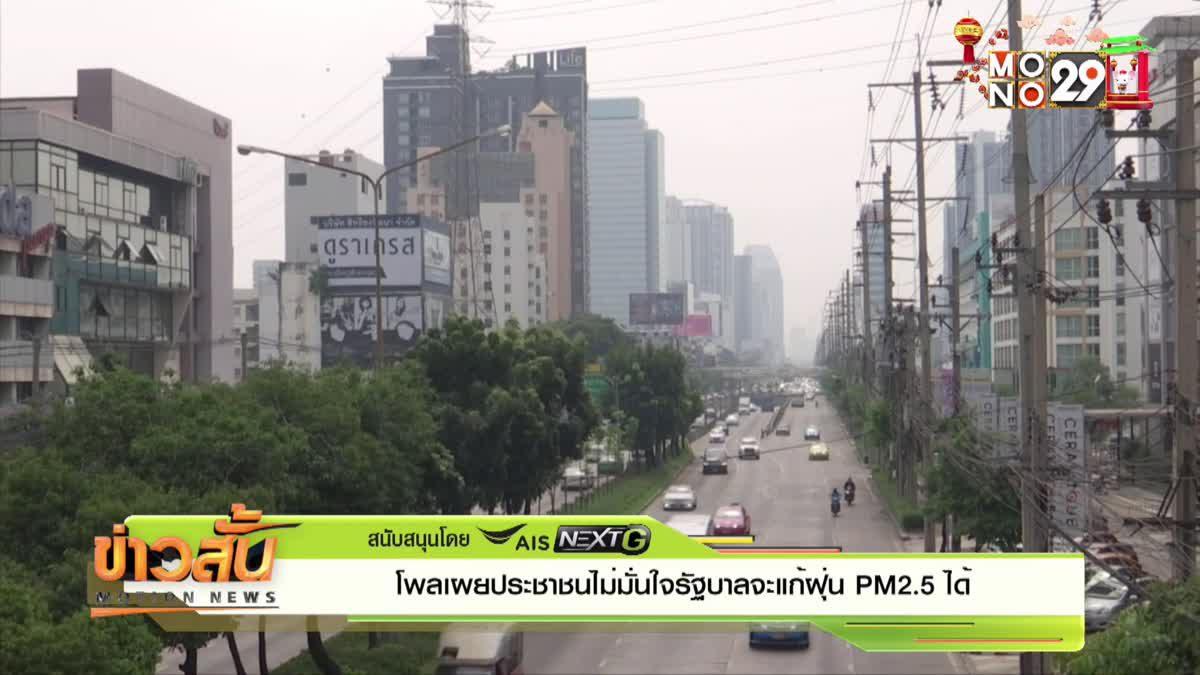 โพลเผยประชาชนไม่มั่นใจรัฐบาลจะแก้ฝุ่น PM2.5 ได้