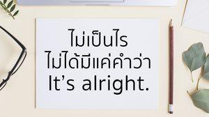 """""""ไม่เป็นไร"""" ภาษาอังกฤษ ไม่ได้มีแค่คำว่า """"It's alright."""""""