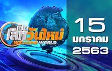 เปิดโลกวันใหม่ Welcome World 15-01-63