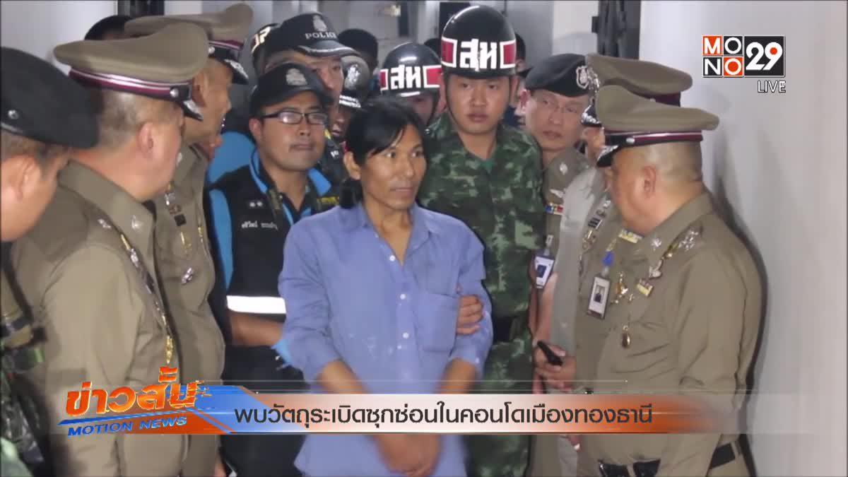 พบวัตถุระเบิดซุกซ่อนในคอนโดเมืองทองธานี