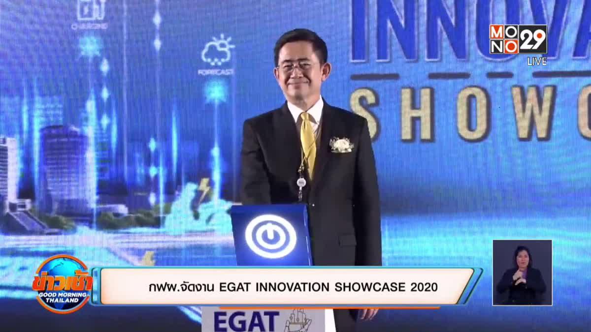 กฟผ. จัดงาน EGAT INNOVATION SHOWCASE 2020
