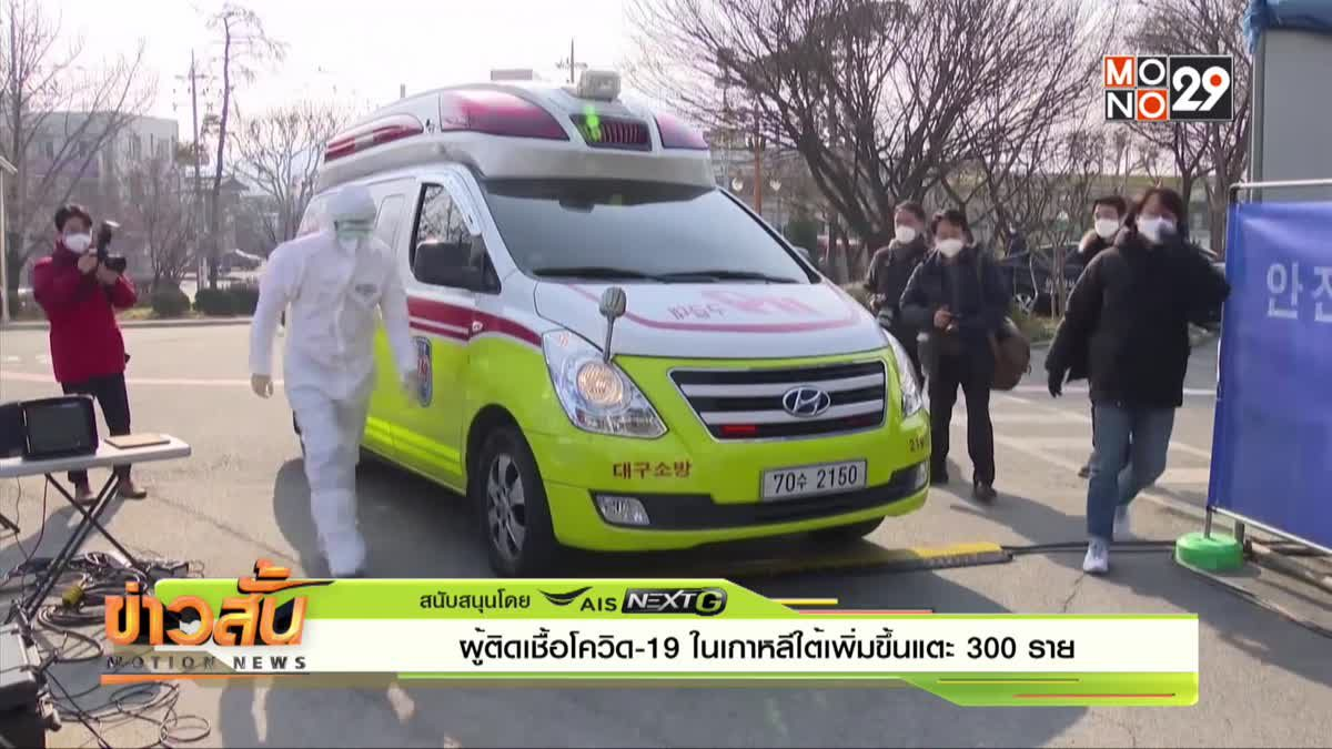 ผู้ติดเชื้อโควิด-19ในเกาหลีใต้เพิ่มขึ้นแตะ 300 ราย
