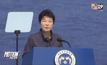 ผู้นำเกาหลีใต้ลั่นไม่กลัวภัยคุกคามจากเกาหลีเหนือ