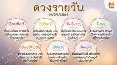 ดูดวงรายวัน ประจำวันศุกร์ที่ 14 กันยายน 2561 โดย อ.คฑา ชินบัญชร