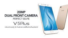 เปิดตัว VIVO V5 PLUS กล้องหน้าเลนส์คู่ 20 ล้านพิกเซล ราคาเบาๆ 13,990 บาท