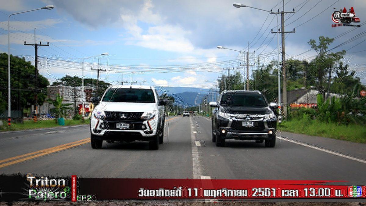 ฅ-คนรักรถ ตอน Mitsubishi Triton Athlete VS Mitsubishi Pajero Sport EP.2