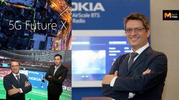 Nokia เผยศักยภาพทรงพลังของเทคโนโลยี 5G