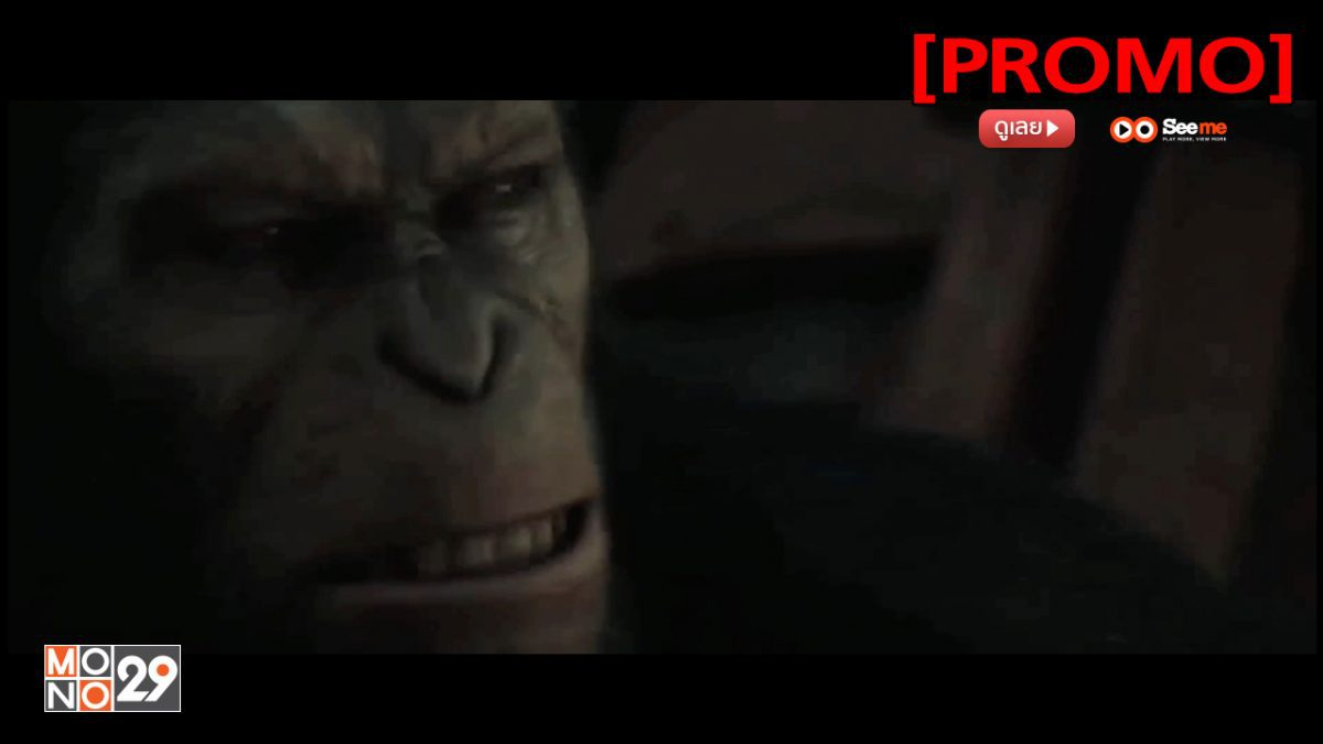 Dawn of the Planet of the Apes รุ่งอรุณแห่งอาณาจักรพิภพวานร [PROMO]