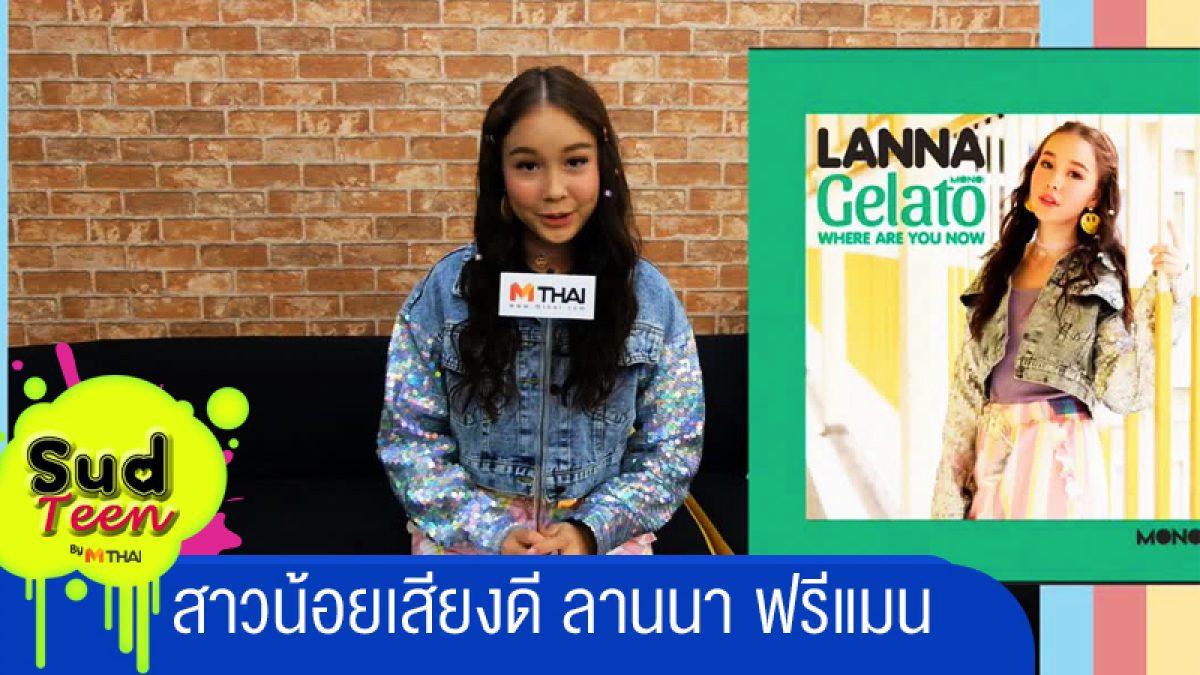 พูดคุยกับ สาวน้อยเสียงดี ลานนา ฟรีแมน ศิลปินลูกครึ่งไทย-สวิตเซอร์แลนด์