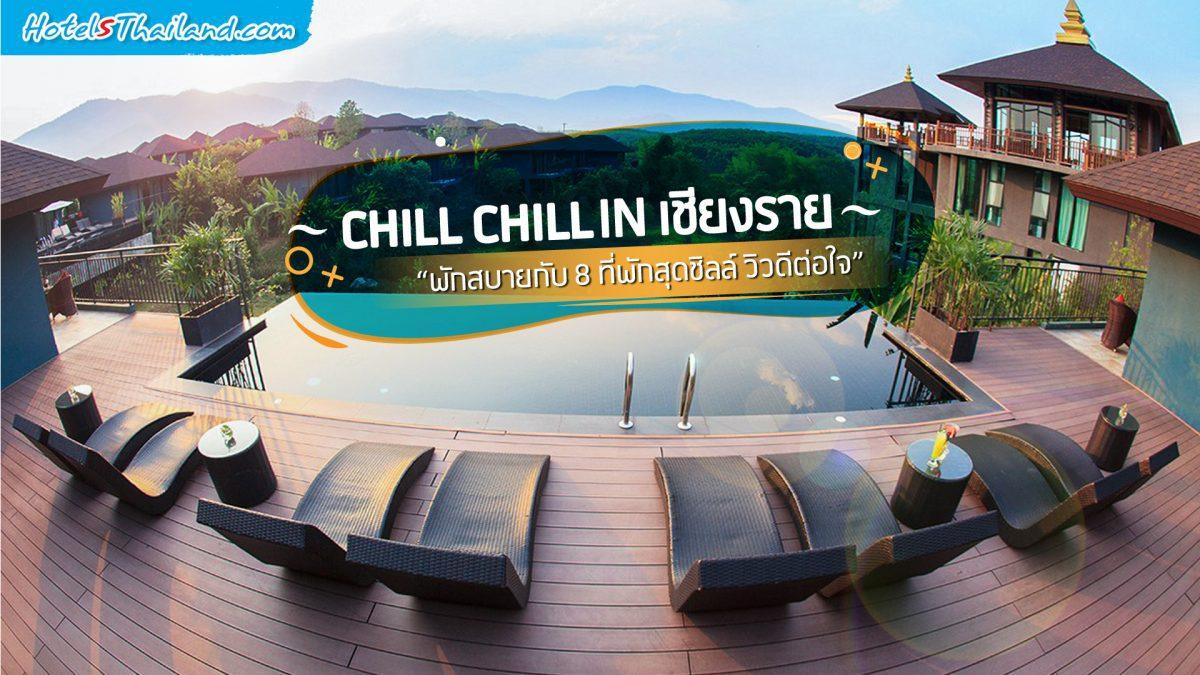 Chill Chill in เชียงราย พักสบายกับ 8 ที่พักสุดชิลล์ วิวดีต่อใจ