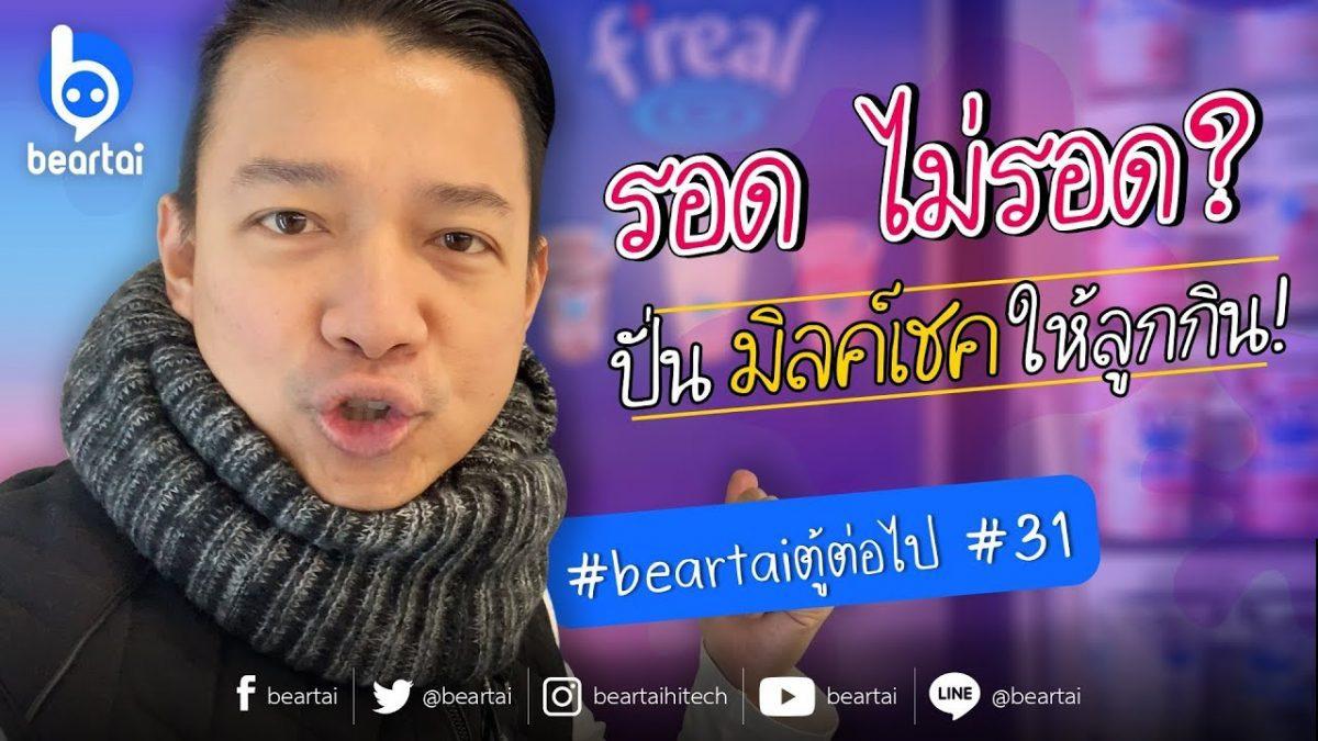 #beartaiตู้ต่อไป #31 รอด ไม่รอด? ปั่นมิลค์เชคให้ลูกกิน!