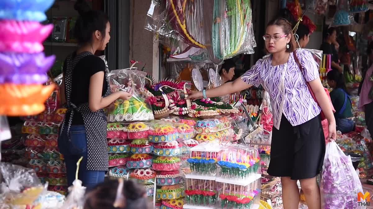 ปากคลองคึกคัก!! ประชาชนแห่ซื้อกระทง ร่วมรณรงค์ลอยกระทงแบบรักษ์โลก