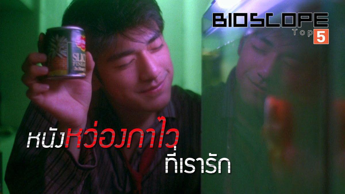 BIOSCOPE TOP 5 : หนังหว่องกาไวที่เรารัก