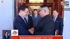 ผู้นำสองเกาหลี เตรียมประชุมสุดยอด 18-20 ก.ย.นี้