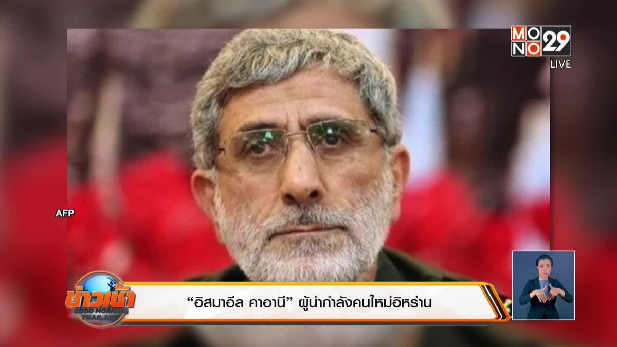 """""""อิสมาอีล คาอานี"""" ผู้นำกำลังคนใหม่อิหร่าน"""
