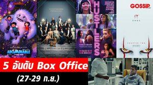 5 อันดับ Box Office (27-29 ก.ย.)
