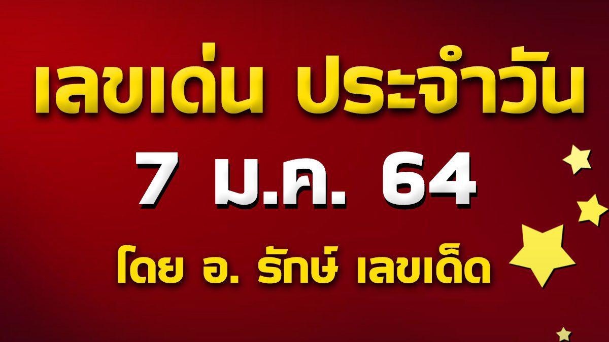 เลขเด่นประจำวันที่ 7 ม.ค. 64 กับ อ.รักษ์ เลขเด็ด