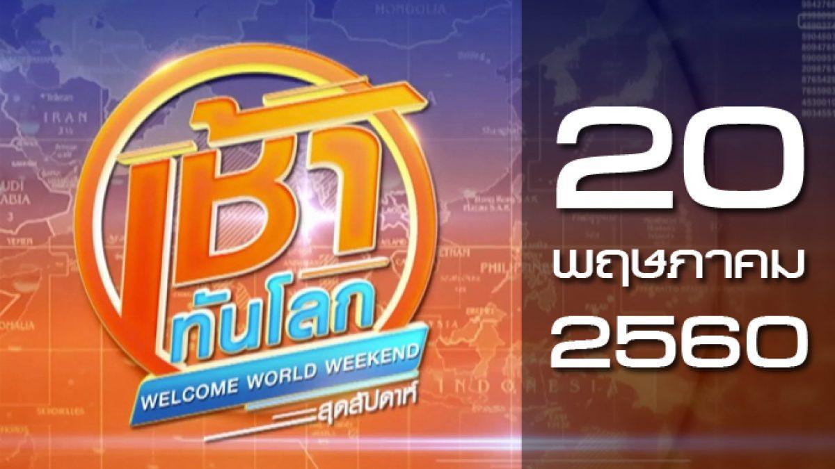 เช้าทันโลก สุดสัปดาห์ Welcome World Weekend 20-05-60