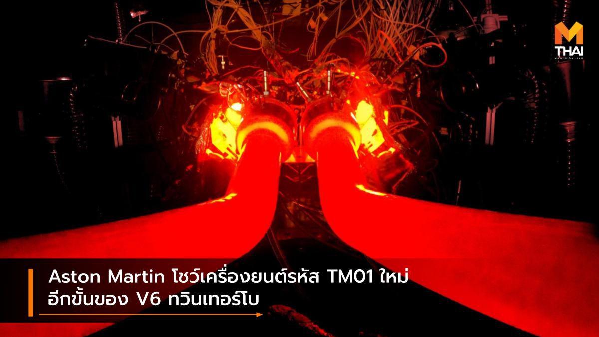 Aston Martin โชว์เครื่องยนต์รหัส TM01 ใหม่ อีกขั้นของ V6 ทวินเทอร์โบ