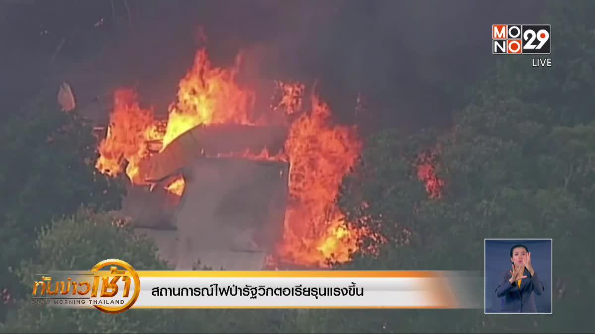 สถานการณ์ไฟป่ารัฐวิกตอเรียรุนแรงขึ้น