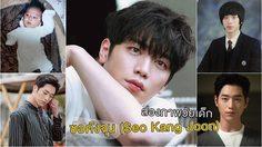 ส่องภาพวัยเด็ก ซอคังจุน (Seo Kang Joon) หุ่นยนต์รูปงามใน Are You Human?