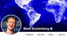 วิจารณ์ CEO เฟซบุ๊ก ไม่ชี้แจงข้อกล่าวหาด้วยตัวเอง
