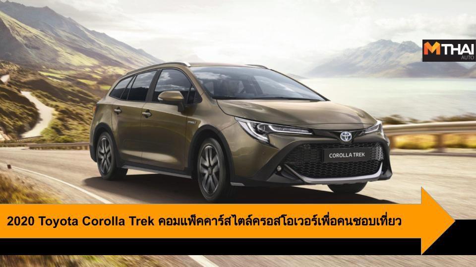 2020 Toyota Corolla Trek คอมแพ็คคาร์สไตล์ครอสโอเวอร์เพื่อคนชอบเที่ยว