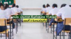 ทปอ. ประกาศ คืนค่าสมัคร TCAS62