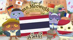 เหมียวโก๊ะ เกม Puzzle ก๊วนแมวเหมียวจิตรกรอัปเดตภาษาไทยแล้ว
