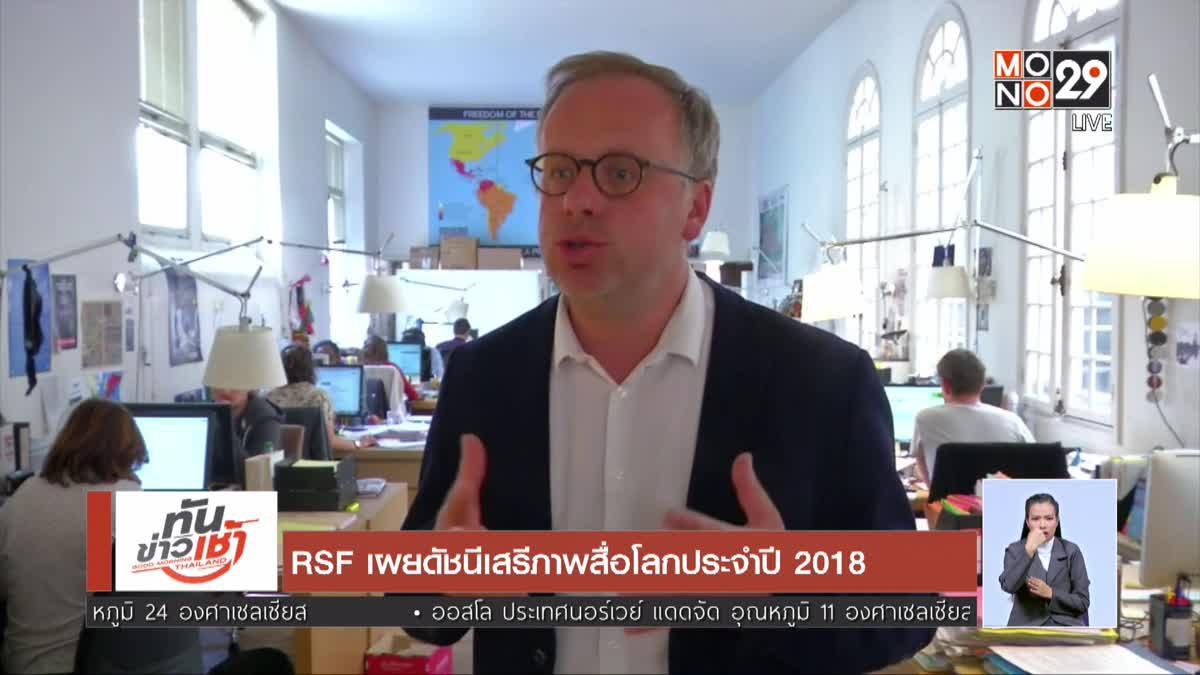 RSF เผยดัชนีเสรีภาพสื่อโลกประจำปี 2018