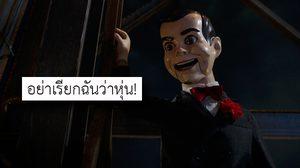 ไม่ธรรมดา! รู้จักความพิเศษของ สแล็ปปี้ ตุ๊กตาสุดหลอน จาก Goosebumps 2: Haunted Halloween