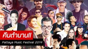 Pattaya Music Festival 2019 เทศกาลดนตรีสุดยิ่งใหญ่ กลับมาแล้ว!!