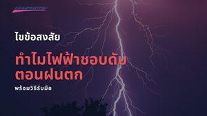 ทำไมไฟฟ้าชอบดับตอนฝนตก