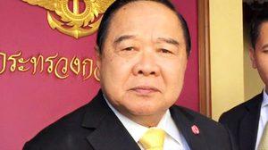 'ประวิตร' เชื่อ 'บิ๊กโด่ง' คิดเองได้ ลาออกหรือไม่ ติง ทูตสหรัฐฯ วิจารณ์ไทย
