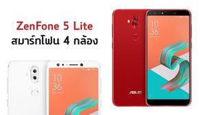 ASUS เปิดตัว ZenFone 5 Lite สมาร์ทโฟน 4 กล้อง พร้อมเลนส์มุมกว้าง 120 องศา!!