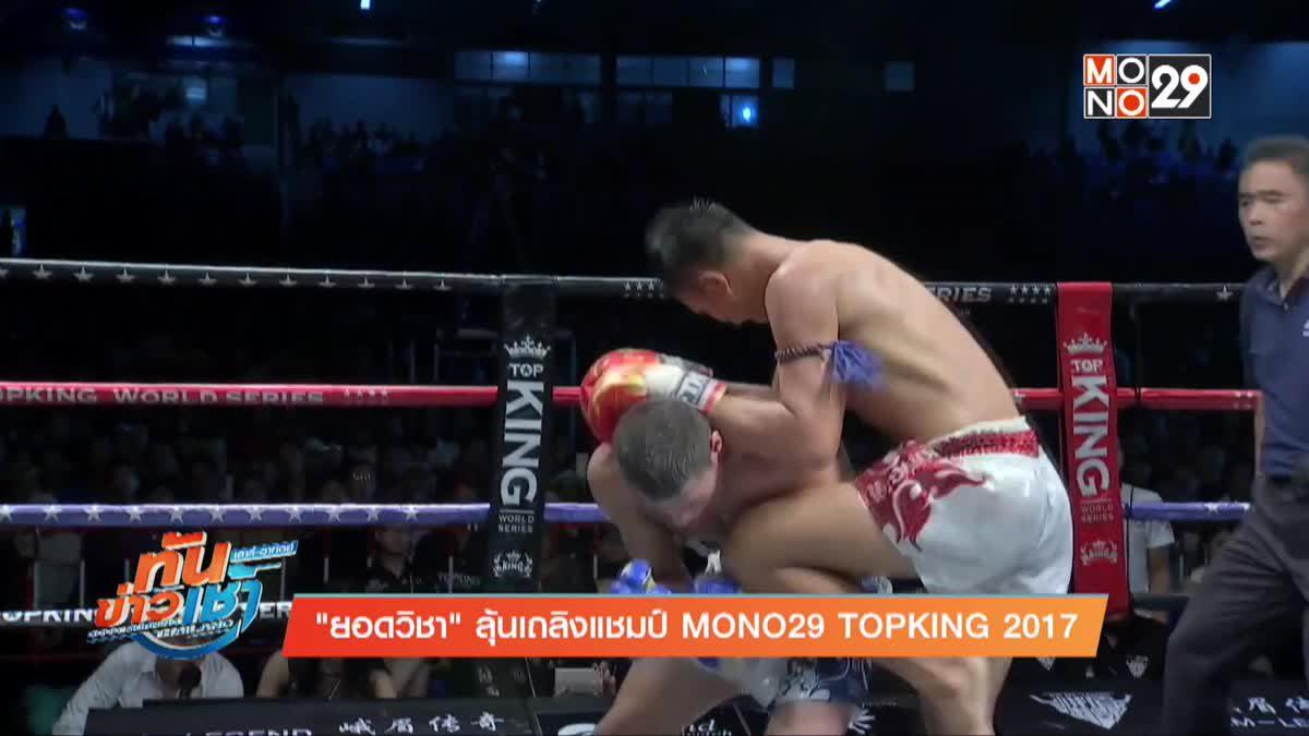 """""""ยอดวิชา"""" ลุ้นเถลิงแชมป์ MONO29 TOPKING 2017"""