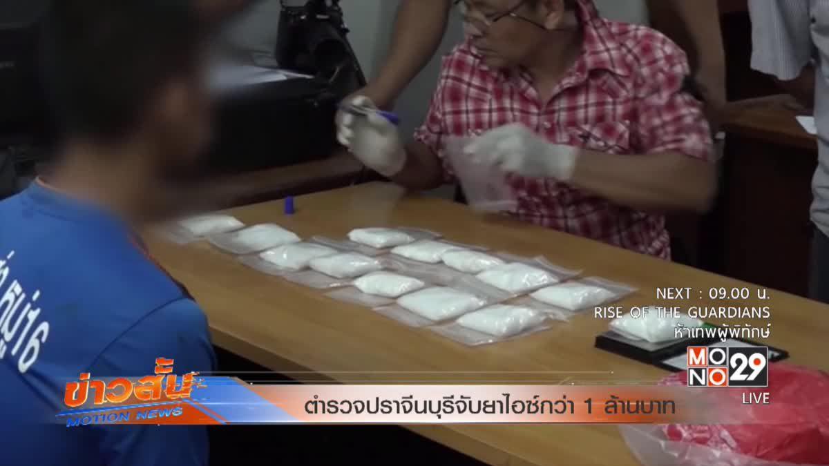 ตำรวจปราจีนบุรีจับยาไอซ์กว่า 1 ล้านบาท