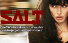 Salt หนังสายลับแบบ Mission: Impossible เวอร์ชั่นผู้หญิงที่หลายคนยังรอภาคต่อ